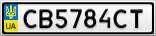 Номерной знак - CB5784CT