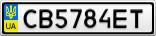 Номерной знак - CB5784ET
