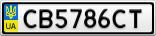 Номерной знак - CB5786CT
