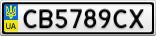 Номерной знак - CB5789CX