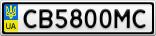 Номерной знак - CB5800MC