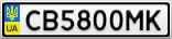 Номерной знак - CB5800MK