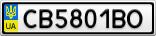 Номерной знак - CB5801BO