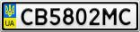 Номерной знак - CB5802MC