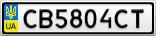 Номерной знак - CB5804CT