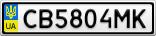 Номерной знак - CB5804MK
