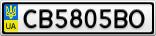 Номерной знак - CB5805BO