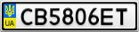 Номерной знак - CB5806ET