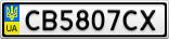 Номерной знак - CB5807CX