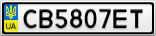 Номерной знак - CB5807ET