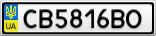 Номерной знак - CB5816BO