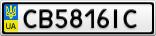 Номерной знак - CB5816IC