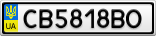 Номерной знак - CB5818BO
