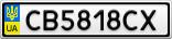 Номерной знак - CB5818CX