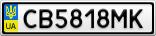 Номерной знак - CB5818MK