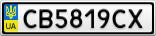Номерной знак - CB5819CX
