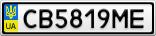 Номерной знак - CB5819ME