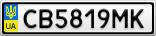 Номерной знак - CB5819MK