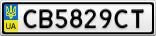 Номерной знак - CB5829CT
