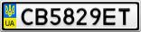 Номерной знак - CB5829ET