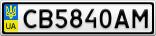 Номерной знак - CB5840AM