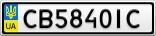 Номерной знак - CB5840IC