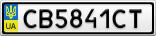 Номерной знак - CB5841CT