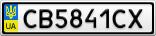 Номерной знак - CB5841CX