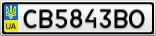 Номерной знак - CB5843BO