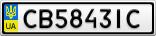 Номерной знак - CB5843IC