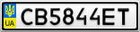 Номерной знак - CB5844ET