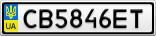 Номерной знак - CB5846ET