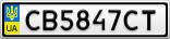 Номерной знак - CB5847CT