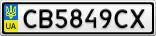 Номерной знак - CB5849CX