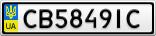 Номерной знак - CB5849IC