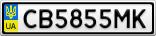 Номерной знак - CB5855MK