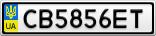 Номерной знак - CB5856ET