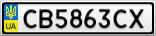 Номерной знак - CB5863CX