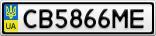 Номерной знак - CB5866ME