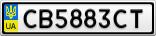 Номерной знак - CB5883CT
