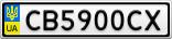 Номерной знак - CB5900CX