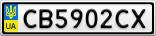 Номерной знак - CB5902CX