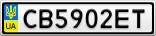 Номерной знак - CB5902ET