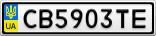 Номерной знак - CB5903TE