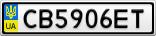 Номерной знак - CB5906ET