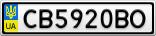Номерной знак - CB5920BO