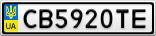 Номерной знак - CB5920TE