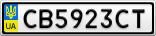 Номерной знак - CB5923CT