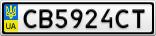 Номерной знак - CB5924CT