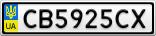 Номерной знак - CB5925CX